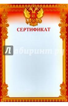 Сертификат (с российской символикой) (Ш-8494) Сфера