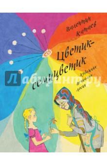 Цветик-семицветикСказки отечественных писателей<br>Хорошо знакомую всем сказку о девочке Жене, которая получила в подарок волшебный цветок, исполняющий любые желания, художник Вениамин Лосин иллюстрировал несколько раз. Впервые Цветик-семицветик с рисунками художника был опубликован в 1960 году. Именно этот - первый - вариант книги стал любимым у многих поколений читателей.<br>Для дошкольного и младшего школьного возраста.<br>