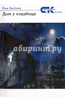 Дом  у  кладбищаМистическая зарубежная фантастика<br>Наверное, многие любят слушать или читать мистические истории. Темные, затянутые паутиной подвалы, скрывающие страшные тайны и загадки, оживающие в лунном свете привидения и скелеты – все эти атрибуты настоящего мистического романа вы найдете в книге молодого автора Розы Листьевой.<br>