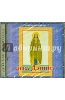 Авва Даниил (CD)