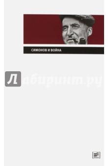 Симонов и войнаМемуары<br>Книга «Симонов и война» — юбилейное издание, подготовленное к столетию автора. Состоит из трех частей. Раздел первый — «Глазами человека моего поколения», последняя книга, надиктованная автором в последние месяцы жизни, впервые появилась на свет в 1989 году, через 10 лет после смерти писателя; в настоящей редакции избавлена от некоторых ошибок и повторов. Раздел второй — «Сталин и война» — включает материалы из бесед с маршалами Жуковым, Коневым, Василевским, адмиралом Исаковым, генерал-лейтенантом Лукиным, а также собственные материалы К. Симонова, по мнению самого автора, в те годы не предназначавшиеся для печати (публикуются впервые). В третий раздел, названный «В меру моего разумения», вошли письма из особой папки, в основном не публиковавшиеся (о стихах; в связи с созданием документальных фильмов о войне и экранизацией его художественных произведений; а также письма, связанные с попытками напечатать дневники войны, с восстановлением или утверждением справедливости к воевавшим).<br>