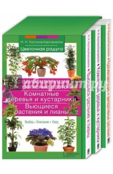 Комплект Цветочная радугаФлористика<br>Более 300 видов цветов в трех книгах.<br>Подробные рекомендации по уходу.<br>С этими книгами вы подберете растения, которые идеально подойдут вам, и создадите им комфортные условия! Ампельные и вьющиеся, с роскошной листвой и яркими цветками, изящный бонсай или комнатные деревья - выбирайте любимый вид растения, и в вашем доме всегда будет лето!<br>Подбор растения: сложность в уходе, предпочтительное место в помещении.<br>Уход: освещенность, температура, влажность, полив, подкормка, пересадка, зимовка.<br>Проблемы с цветением и размножением: ошибки в уходе, активация цветения.<br>Лечение и профилактика болезней, защита от вредителей и борьба с ними.<br>Полезный бонус! Удобная коробка для хранения комплекта!<br>