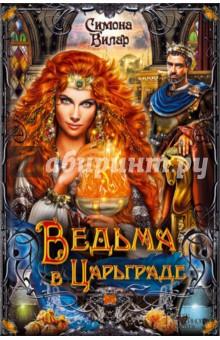Ведьма в ЦарьградеОтечественное фэнтези<br>Вновь и вновь Малфрида в зверином обличье ищет в дремучих чащах живую и мертвую воду для княгини Ольги. Та мечтает сосватать сыну Святославу византийскую царевну, а чтобы сватовство было успешным, княгиня хочет поднести в дар императору волшебную воду.<br>Ольга не знала, что среди ее даров оказалось и приворотное зелье. Испробовав его, Константин будет готов развестись с императрицей Еленой, чтобы назвать женой прекрасную правительницу русов.<br>Тем временем Малфрида чувствует, что христианские святыни отнимают у нее дар, а слуги императора хотят лишить жизни. Однако у ведьмы хватит сил, чтобы сделать близким Константина зловещее пророчество и узнать тайну загадочного монаха, обладающего колдовским даром...<br>