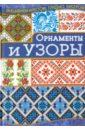 Наниашвили Ирина Николаевна Орнаменты и узоры