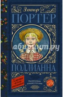 ПоллианнаПовести и рассказы о детях<br>Американская писательница Элеонор Портер (1868-1920) написала в 1913 году повесть «Поллианна». Книгу ждал ошеломительный успех и долгая жизнь. И сегодня, спустя сто лет, одиннадцатилетняя Поллианна продолжает учить юных читателей одной удивительной игре – «игре в радость». Начни, вслед за Поллианной, играть, и ты увидишь, что грустное стало веселым, плохое – хорошим, а злое – добрым!<br>Для среднего школьного возраста.<br>