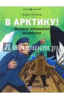 В Арктику! Великое открытие Амундсена