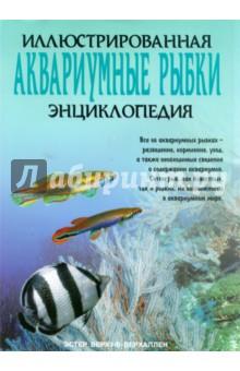 Аквариумные рыбки. Иллюстрированная энциклопедия