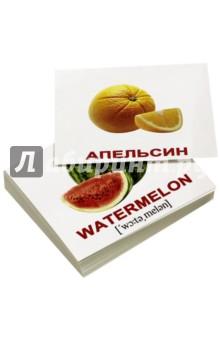 Комплект мини-карточек Fruits/Фрукты (40 штук)Английский для детей<br>Дорожный набор из 40 двусторонних карточек с подписями на английском языке и транскрипциями. На обороте - те же картинки с подписями на русском языке.<br>Рекомендуется для занятий с детьми в поездках, на прогулке, в машине и т.д.<br>Карточки выполнены на плотном мелованном картоне, изображения цветные.<br>Размер: 9,8х8,3 см.<br>Карточки подходят для обучения детей до 3-х лет, дошкольного возраста, и младшего школьного возраста.<br>