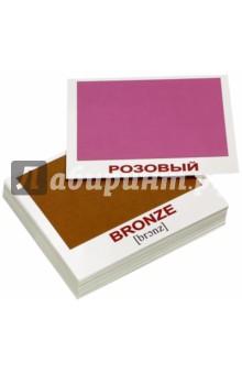 Комплект мини-карточек Colors/Цвета (40 штук)Английский для детей<br>Дорожный набор из 40 двусторонних карточек с подписями на английском языке и транскрипциями. На обороте - те же картинки с подписями на русском языке.<br>Рекомендуется для занятий с детьми в поездках, на прогулке, в машине и т.д.<br>Карточки выполнены на плотном мелованном картоне, изображения цветные.<br>Размер: 9,8х8,3 см.<br>Карточки подходят для обучения детей до 3-х лет, дошкольного возраста, и младшего школьного возраста.<br>