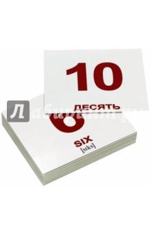 Комплект мини-карточек Numbers/Числа (40 штук)Английский для детей<br>Дорожный набор из 40 двусторонних карточек с подписями на английском языке и транскрипциями. На обороте - те же картинки с подписями на русском языке.<br>Рекомендуется для занятий с детьми в поездках, на прогулке, в машине и т.д.<br>Карточки выполнены на плотном мелованном картоне, изображения цветные.<br>Размер: 9,8х8,3 см.<br>Карточки подходят для обучения детей до 3-х лет, дошкольного возраста, и младшего школьного возраста.<br>