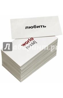 Комплект мини-карточек  Words/Слова (120 штук)Английский для детей<br>Комплект содержит 120 карточек со словами, чаще всего встречающимися в английской речи, и предназначен для изучения написания и произношения слов, а также для обучения чтению на английском и русском языках. Английские надписи выполнены красным цветом, русские надписи на обороте - черным. Некоторые слова имеют два перевода.<br>Размер карточек: 98х55 мм.<br>Карточки подходят для обучения детей до 3-х лет, дошкольного возраста, и младшего школьного возраста.<br>