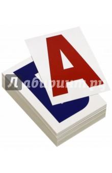 Комплект карточек Буквы (48 штук)Знакомство с буквами. Азбуки<br>Комплект содержит 48 карточек - это все буквы русского алфавита плюс добавочные буквы А, Б, В, Г, Д, Е, М, П, О, И, К, Л, Н, Р, С которые позволят вашему малышу не только освоить алфавит, но и научиться составлять слоги, простые слова и словосочетания.<br>Обучение чтению с помощью букв «Вундеркинд с пелёнок» станет лёгким и увлекательным занятием и в дальнейшем поможет при освоении письма. Игровые занятия с ребенком с рождения развивают его интеллект и формируют фотографическую память.<br>По мнению американского врача Глена Домана, основателя Института ускоренного развития ребенка такое обучение (даже по 5 минут в день) стимулирует развитие различных отделов головного мозга, благодаря чему у ребенка формируется фотографическая память, ребенок развивается гораздо быстрее сверстников, и с рождения открывает для себя мир энциклопедических знаний.<br>Главное, в чем Доман, несомненно, прав, это то, что чем меньше ребенок, тем легче он впитывает любые новые для него знания. Нужно успеть воспользоваться этим!<br>Размер карточек: 55х88 мм.<br>