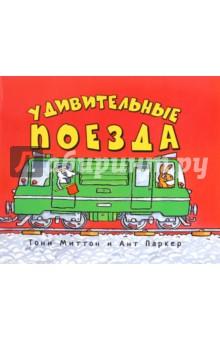 Удивительные поездаСтихи и загадки для малышей<br>До чего ж локомотив и огромен и красив!<br>Паровоз совсем другой.<br>Паровоз дымит трубой.<br>Промчимся со свистом по железной дороге!<br>Вместе с любопытными путешественниками, героями этой необычной книги. Давай узнаем, как устроен поезд и почему он движется!<br>Весёлые стихи, яркие картинки и маленький словарик - так легко узнавать мир.<br>Так просто и так весело объяснить, как устроено все это!<br>Идеально для дошкольника.<br>Да еще и в стихах.<br>