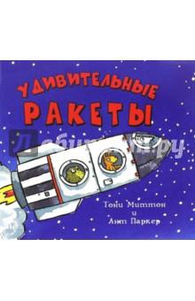 Удивительные ракетыСтихи и загадки для малышей<br>Интересней нет на свете,<br>Чем в космической ракете<br>Оторваться от Земли.<br>Бот такие корабли<br>Люди делать научились,<br>К звёздам, ввысь, они стремились.<br>Отправляемся в полёт на Луну! Вместе с отважными героями этой познавательной книги. Давай узнаем, что такое ракета и что делают космонавты!<br>Веселые стихи, яркие картинки и маленький словарик - так легко узнавать мир.<br>Так просто и так весело объяснить, как устроено все это!<br>Идеально для дошкольника.<br>Да еще и в стихах.<br>