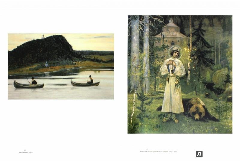 Иллюстрация 1 из 26 для Михаил Нестеров - Павел Климов | Лабиринт - книги. Источник: Лабиринт