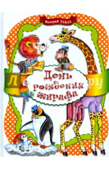 Табах Валерий » День рождения жирафа. Стихи
