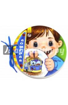 Троллейбус. Ловкие пальчикиЗнакомство с миром вокруг нас<br>Ловкие пальчики - это книжки-игрушки на толстом картоне и шнурке с отверстиями для пальчиков.<br>Они созданы для самых маленьких читателей. <br>На каждой страничке есть крупное изображение главного героя и стих о нем. Этот стих подскажет идею пальчиковой игры. Книжки имеют круглую форму, что привлекает к ним внимание покупателя. Отсутствие углов делает эти книжки полностью безопасными для ребенка. Переплет в виде шнурка позволяет играть с каждой страничкой по отдельности, что для малышей удобнее, чем играть со всей книжкой сразу. Размер отверстий рассчитан и под руку взрослого. Все это дает дополнительную возможность и ребенку, и взрослому играть вместе, каждому со своей страничкой. Эти книжки - чудесный повод для общения с малышом, которое ему так необходимо! Они так же способствуют развитию мелкой моторики рук ребенка.<br>Для чтения взрослыми детям.<br>