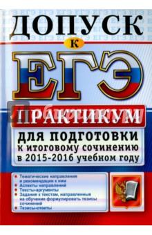Допуск к ЕГЭ. Практикум для подготовки к итоговому сочинению в 2015-2016 учебном году