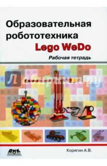 Образовательная робототехника (Lego WeDo). Рабочая тетрадьРазвитие общих способностей<br>Данная рабочая тетрадь является дополнением к учебному пособию Образовательная робототехника (Lego WeDo). Сборник методических рекомендаций и практикумов.<br>Методика преподавания основывается на применении образовательного конструктора Lego Education WeDo на занятиях по конструированию и робототехнике для развития инженерного потенциала детей 5-10 лет.<br>