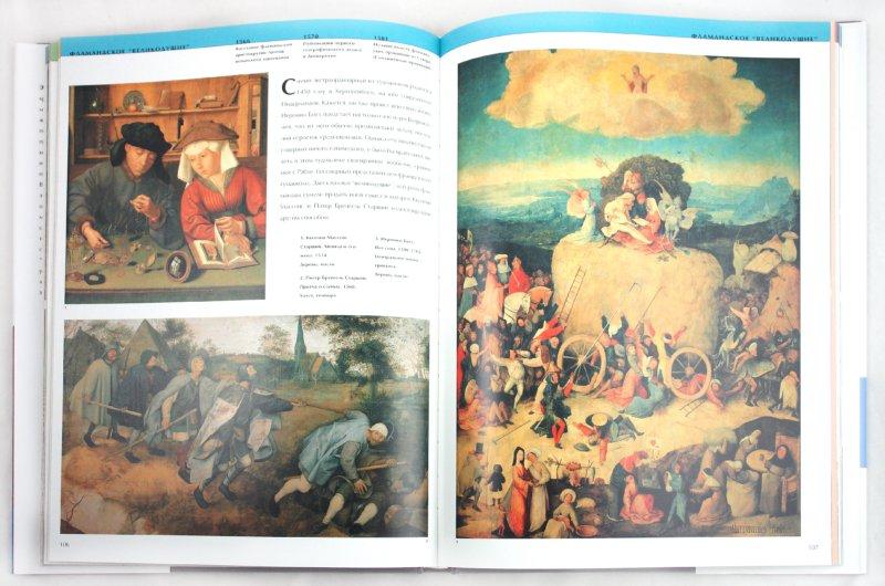 Иллюстрация 1 из 11 для История искусства в образах - Жиль Плаци | Лабиринт - книги. Источник: Лабиринт