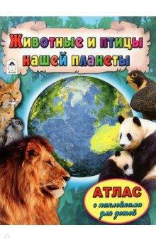 Животные и птицы нашей планеты. Атлас с наклейкамиЖивотный и растительный мир<br>Животные и птицы нашей планеты.<br>Атлас с наклейками для детей 8-12 лет.<br>