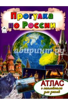 Прогулка по России. Атлас с наклейками