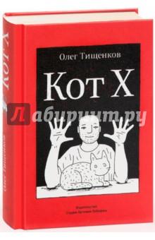 Кот ХКомиксы<br>КОТ X - очередная серия комиксов Олега Тищенкова про человека и кота, собранных в книгу. X - это и икс, и десять: ровно десять лет назад появились первые наброски КОТА. <br>Художник и кот по-прежнему говорят на равных и почти одинаковым языком, кто из них прав - никогда нельзя сказать точно, но они метко и откровенно обсуждают все, что считают важным. И даже внезапное появление третьего персонажа этот мир не в состоянии разрушить, хотя кот и не скрывает, что он об этом думает.<br>