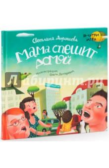 Мама спешит домой (+игра внутри)Повести и рассказы о детях<br>Книга для мальчиков и девочек, которые ждут маму с работы.<br>Для чтения взрослыми детям до 4-х лет.<br>2-е издание.<br>