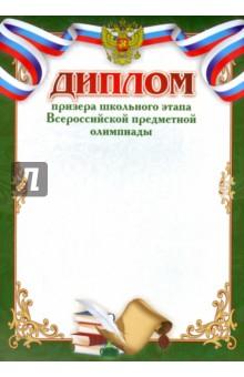 Диплом призёра школьного этапа Всероссийской предметной олимпиады (КЖ-855) Учитель