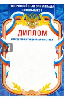 Диплом победителя муниципального этапа. Всероссийская олимпиада школьников (КЖ-187) Учитель