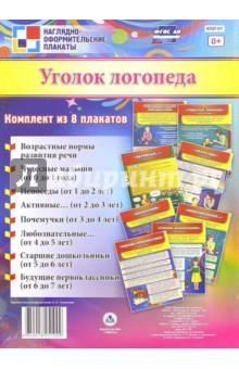 Комплект плакатов Уголок логопеда (8 плакатов). ФГОС ДОДемонстрационные материалы<br>Комплект плакатов Уголок логопеда.<br>В комплекте 8 плакатов: <br>- Возрастные нормы развития речи;<br>- Чудесные малыши (от 0 до 1 года);<br>- Непоседы (от 1 до 2 лет);<br>- Активные… (от 2 до 3 лет);<br>- Почемучки (от 3 до 4 лет);<br>- Любознательные… (от 4 до 5 лет);<br>- Старшие дошкольники (от 5 до 6 лет);<br>- Будущие первоклассники (от 6 до 7 лет).<br>Формат: А4.<br>Материал: картон.<br>