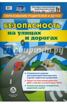Безопасность на улицах и дорогах. Специальное издание для взаимодействия взрослых и детей. ФГОС
