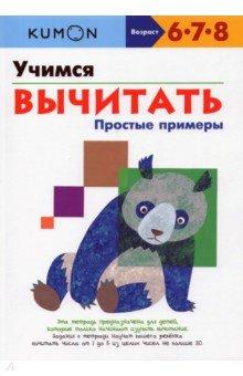 KUMON. Учимся вычитать. Простые примеры Манн, Иванов и Фербер
