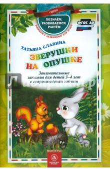 Славина Татьяна Зверушки на опушке. Занимательные занятия для детей 3-4 лет. ФГОС