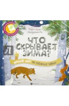 Что скрывает зима?Знакомство с миром вокруг нас<br>Что происходит зимой за пределами дома и даже города? Посвети фонариком на страницу - и узнаешь. Присмотрись к скованным льдом деревьям и ты обнаружишь удивительный мир, полный сюрпризов! Где спят улитки? И спят ли рыбы подо льдом? Скорее открывай книгу!<br>
