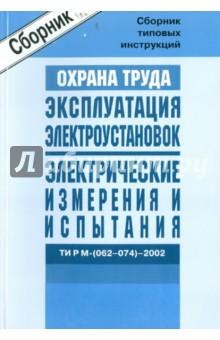 Межотраслевые типовые инструкции по охране труда при эксплуатации электроуст. ТИ Р М-(062-074)-2004Юриспруденция<br>Настоящие типовые инструкции по охране труда при эксплуатации электроустановок, проведении электрических измерений и испытаний разработаны на основе Межотраслевых правил по охране труда (правил безопасности) при эксплуатации электроустановок (ПОТ Р М-016-2001, РД 153-34.0-03.150-00). <br>Типовые инструкции носят межотраслевой характер. На основании этих инструкций на предприятиях и в организациях, независимо от форм собственности и организационно-правовых форм, должны разрабатываться и утверждаться в установленном порядке инструкции по охране труда для работников, связанных с эксплуатацией электроустановок, выполнением строительных, монтажных, наладочных и ремонтных работ, проведением электрических испытаний и измерений, с учетом местной специфики условий обслуживания электрооборудования.<br>Типовые инструкции согласованы с Госэнергонадзором Минэнерго России и Федерацией независимых профсоюзов России.<br>