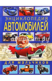 Школьник Юрий Михайлович Энциклопедия автомобилей для мальчиков