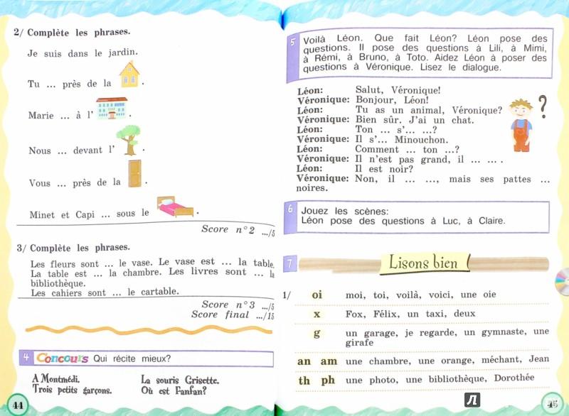 Решебник 3 класс касаткина скачать язык французский