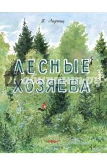 Лифшиц Владимир Александрович Лесные хозяева