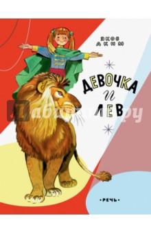 Девочка и левОтечественная поэзия для детей<br>Спешите видеть! Только сегодня! Африканский лев Кирилл на арене цирка!<br>Но вот беда - лев заболел. Неужели представление не состоится?..<br>Стихотворение Якова Акима расскажет о доброте, дружбе и готовности прийти на помощь в трудную минуту. А яркие иллюстрации Глеба Бедарева проведут малышей в волшебный мир удивительного циркового искусства.<br>