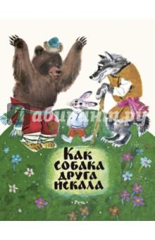 Как собака друга искалаСказки и истории для малышей<br>Искала себе собака сильного друга. Но зайка боится волка, волк боится медведя, а медведь боится человека. Тогда стали дружить человек и собака, и вместе они теперь никого не боятся! Короткая мордовская сказка в иллюстрациях Михаила Карпенко позабавит и удивит самых маленьких читателей.<br>