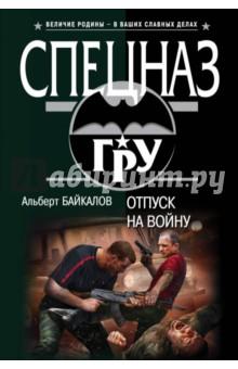 Отпуск на войнуОтечественный боевик<br>Никита Берестов, бывший спецназовец ГРУ, работал спасателем МЧС на Дальнем Востоке, а его девушка Рита - в одном из госпиталей на Востоке Украины. Когда неофашистские полчища начали бомбить Донбасс, Никита взял отпуск и поехал за Ритой, чтобы вывезти ее в Россию. Однако простая с виду поездка обернулась погружением в настоящий кошмар, в котором Никите пришлось вспомнить все свои боевые навыки. И лишь инстинкт бойца, отточенный за годы службы в спецназе, помог ему выжить в адском пекле братоубийственной войны и спасти свою любимую…<br>