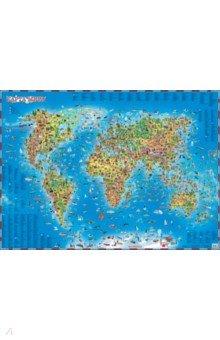 Карта мира для детейАтласы и карты мира<br>Карта мира для детей представляет собой великолепное пособие, способствующее развитию у школьников младшего и среднего возраста интереса к познанию географических, исторических и культурных особенностей нашей планеты. На односторонней настенной карте размерами 1080 х 780 мм показаны все континенты Земли, где цветом выделены равнинные, возвышенные и горные области. Основным содержанием карты является огромное количество иллюстраций, Распределённые по поверхности суши и водной поверхности, они отражают своеобразие животного мира и растительного покрова планеты, внешний облик представителей разных народов, особенности их занятий, наиболее известные памятники природы, архитектуры, науки и техники. Настенная прекрасно иллюстрированная «Карта мира для детей» упакована в прозрачный тубус (пакет с объёмным дном и еврослотом) из мягкого пластика. Размеры тубуса: длина 800 мм, диаметр 50 мм.<br>