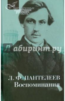 ВоспоминанияДеятели культуры и искусства<br>Лонгин Федорович Пантелеев – русский общественный деятель, писатель, издатель. Он принимал участие в революционном движении 60-х годов, был членом организации<br>«Земля и воля», затем был арестован по подозрению в причастности к восстанию 1863 года в Польше, отбыл долголетнюю ссылку в Сибири, а под конец жизни поделился с<br>читателями богатым запасом виденного и слышанного. Его «Воспоминания» – весьма достоверный в своей фактической части документ. Данная книга – это достаточно большой сборник статей, прочитав которые можно сложить отчетливую картину российской жизни второй половины XIX века. Большинство воспоминаний писателя автобиографичны. Автор пишет о событиях и людях, с которыми ему довелось работать и общаться. А интересных людей на его пути встречалось множество. Так, в книге есть отдельные главы воспоми-<br>наний о М. Е. Салтыкове, Н. Г. Чернышевском, В. М. Гаршине и других выдающихся писателях. Исследователи и биографы П. А. Ровинского, П. П. Маевского, М. А. Антоновича, П. Л. Лаврова и особенно Н. Г. Чернышевского давно пользуются данными, которые оставил нам Пантелеев в своем труде.<br>
