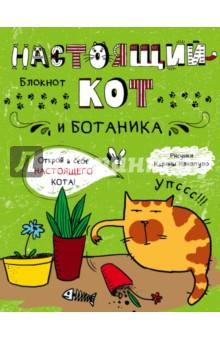 Блокнот. Настоящий кот и ботаникаБлокноты тематические<br>Этот блокнот - полное руководство о том, как быть настоящим котом. Что делать с вазой, если она тихо мирно стоит на столе? Как поступить с хозяином, если он прикрыл глаза, чтобы отдохнуть? Как добывать себе пропитание в условиях проживания в квартире? Зачем нужны коробка и холодильник? Ответы на все эти вопросы скрываются под обложкой этого блокнота. Настрой весь мир на свою волну!<br>