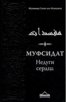 Муфсидат. Недуги сердцаИслам<br>Одна из лучших, и единственная в своем роде на русском языке, книга о нравственных недугах, которые могут поразить сердце человека, или грехах. Авторитетный арабский мусульманский ученый Мухаммад Салих аль-Мунаджида написал книгу для всех, кто хочет жить здоровой нравственной жизнью. Автор описывает основные нравственные недуги и рассказывает, как их избегать и избавляться от них, потому что только непорочная жизнь делает по-настоящему счастливым. В основу данного труда положены коранические аяты, хадисы Пророка Мухаммада и высказывания известных мусульманских ученых, таких как Ибн аль-Каййим, Ибн аль-Джаузи, Ибн Раджаб и другие.<br>