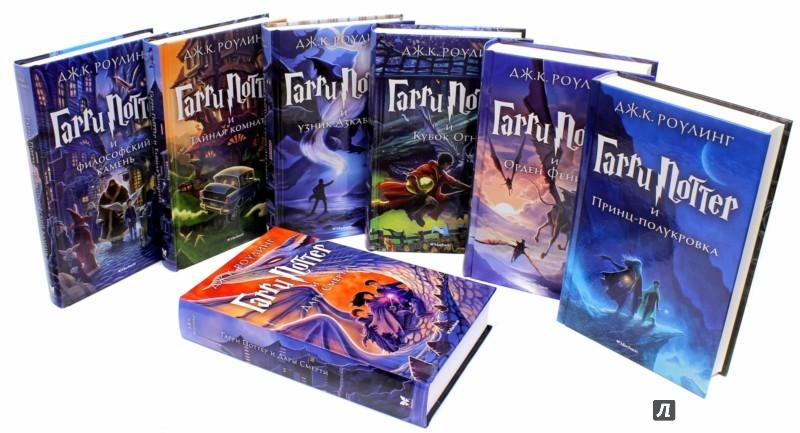 Скачать серию книг гарри поттер