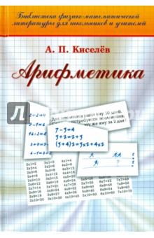 АрифметикаМатематические науки<br>В 2017 г. исполняется 165 лет со дня рождения А.П. Киселёва. Его первый школьный учебник по арифметике вышел в 1884 г. В 1938 г. он был утверждён в качестве учебника арифметики для 5-6 классов средней школы; в 1955 г. вышло его 17-е издание; в 2002 г. - 18-е (без указания номера).<br>В наше время книги Киселёва стали библиографической редкостью и неизвестны молодым учителям. А между тем дальнейшее совершенствование преподавания математики невозможно без личного знакомства каждого учителя с учебниками, некогда считавшимися эталонными. Именно по этой причине и предпринимается переиздание Арифметики А.П. Киселёва.<br>Переработка проф. А. Я. Хинчина.<br>19-е издание, исправленное.<br>