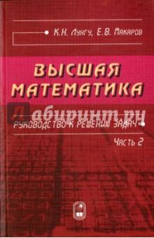 Высшая математика. Руководство к решению задач. Часть 2