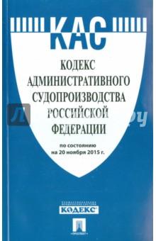 Кодекс административного судопроизводства Российской Федерации по состоянию на 20.11.15 г